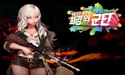 [韩服]最强军团herowarz